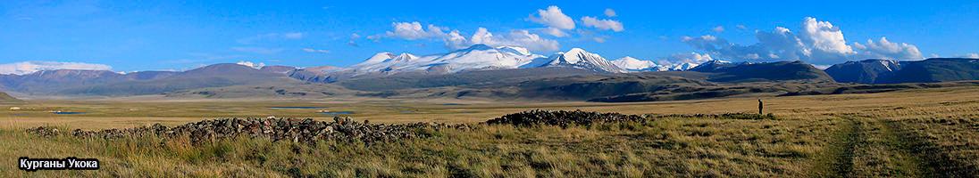 Южно-Чуйский хребет и плато Укок