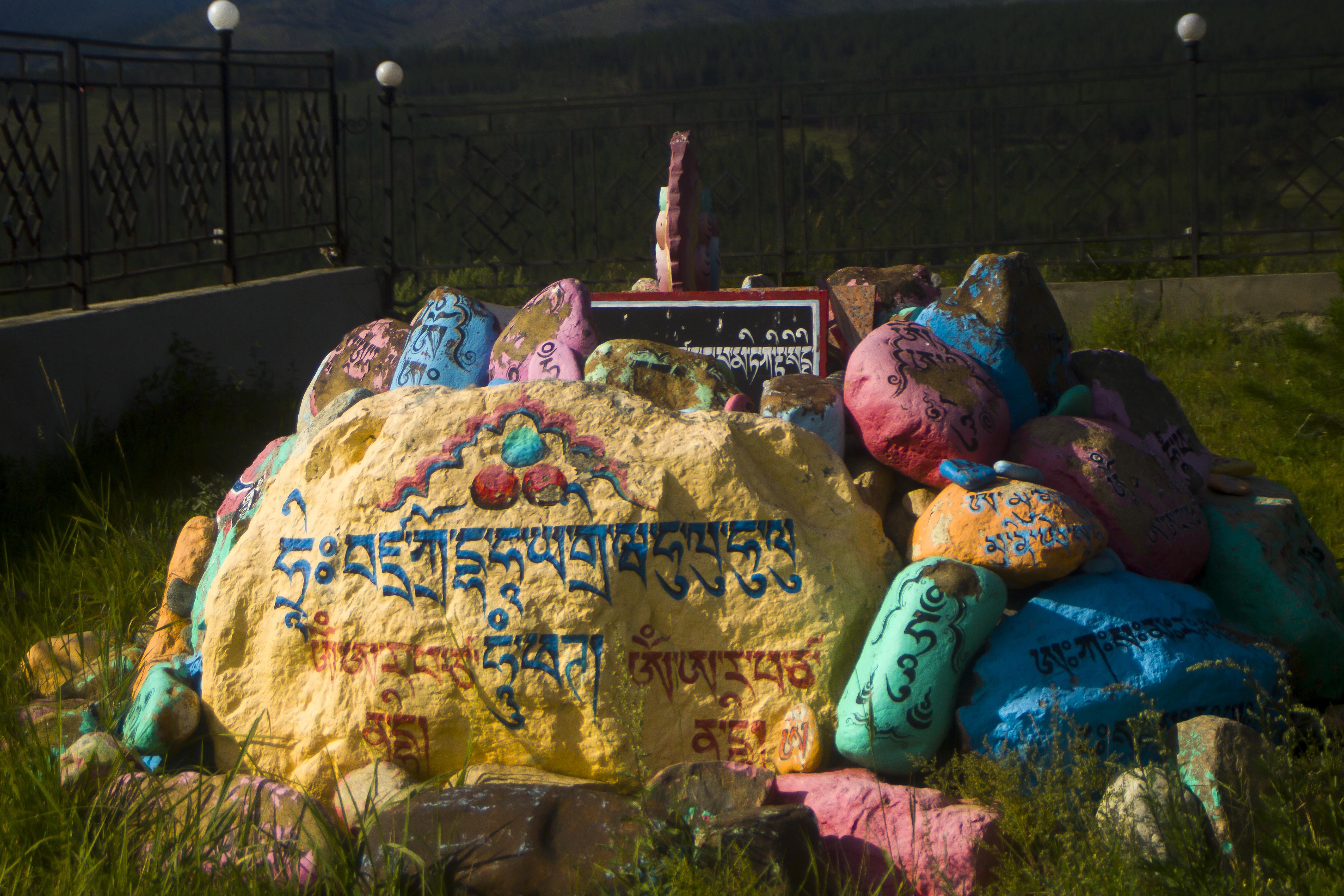 Молитвенный камень. Дацан на Лысой горе. Улан-Уде